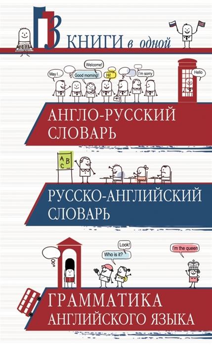 Робатень Л. (ред.) Англо-русский Русско-английский словарь Грамматика английского языка 3 книги в одной робатень л ред самые лучшие английские анекдоты cd