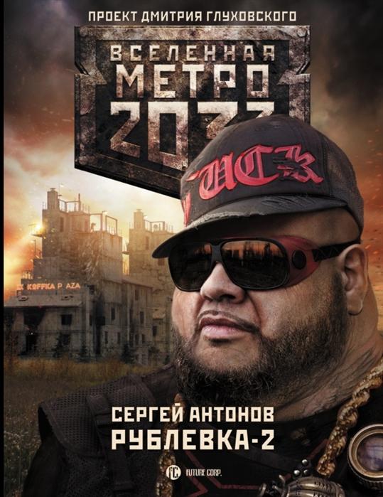 Антонов С. Метро 2033 Рублевка-2 Остров Блаженных