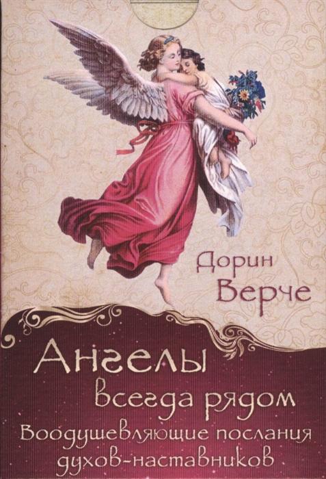 Ангелы всегда рядом Воодушевляющие послания духов-наставников