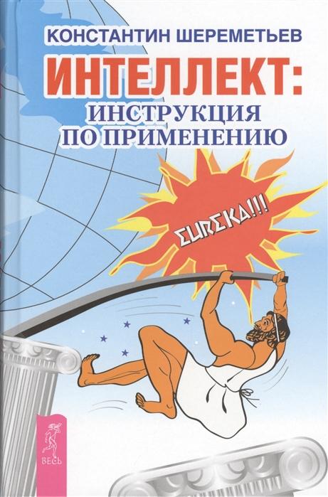 Шереметьев К. Интеллект инструкция по применению