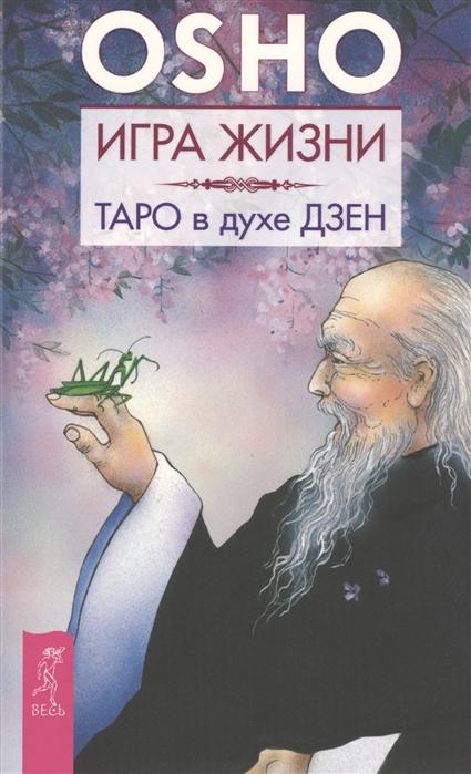 Ошо Игра жизни Таро в духе дзен михаил наими ошо книга мирдада ошо дзен таро всеобъемлющая игра дзен книга набор из 79 карт