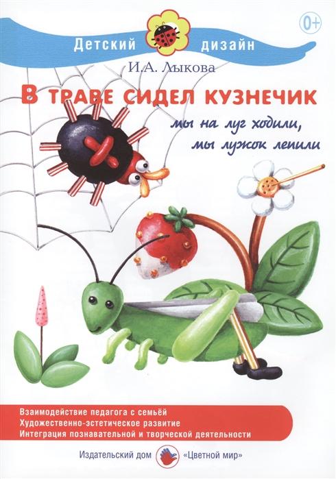 Фото - Лыкова И. В траве сидел кузнечик Мы на лугу ходили мы лужок лепили в траве сидел кузнечик