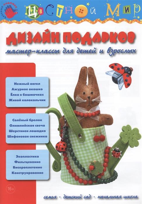 Лыкова И. (ред.) Дизайн подарков Мастер-классы для детей и взрослых цена
