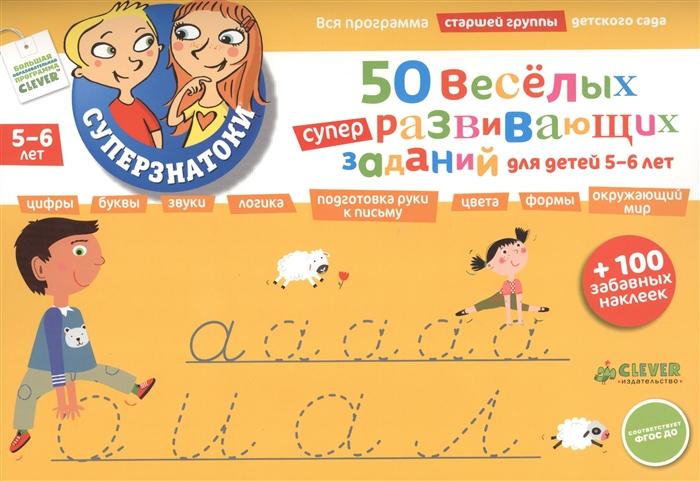 Штерн А. (ред.) 50 веселых суперразвивающих заданий для детей 5-6 лет Вся программа старшей группы детского сада 100 забавных наклеек