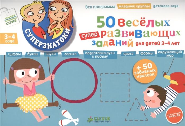 Штерн А. (ред.) 50 веселых суперразвивающих заданий для детей 3-4 лет Вся программа младшей группы детского сада 50 забавных наклеек