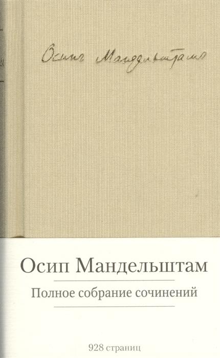 Мандельштам О. Осип Мандельштам Полное собрание сочинений