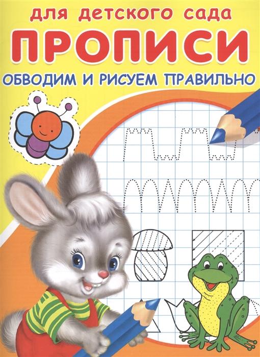 Шестакова И. (ред.) Обводим и рисуем правильно все цены
