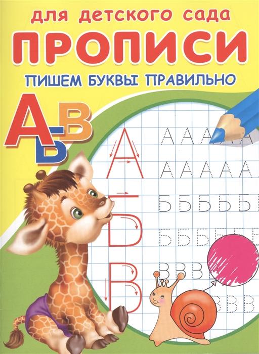 Шестакова И. (ред.) Пишем буквы правильно все цены