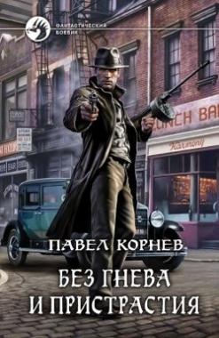 цены Корнев П. Без гнева и пристрастия Роман