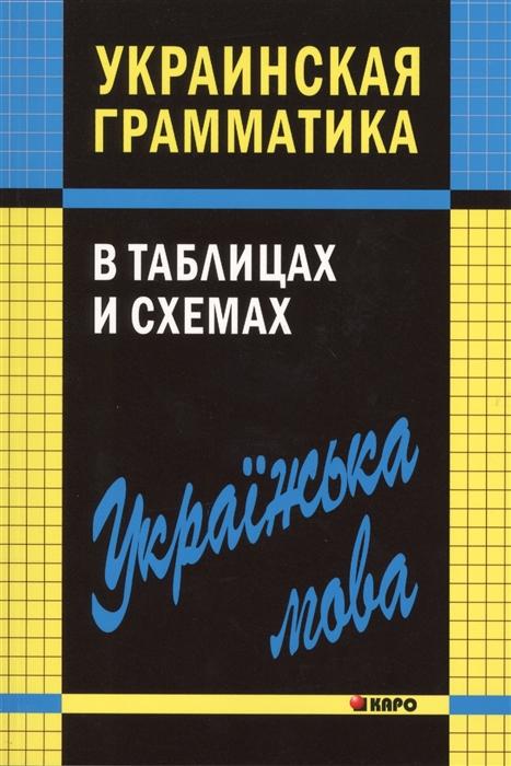 Мущинская В. Украинская грамматика в таблицах и схемах