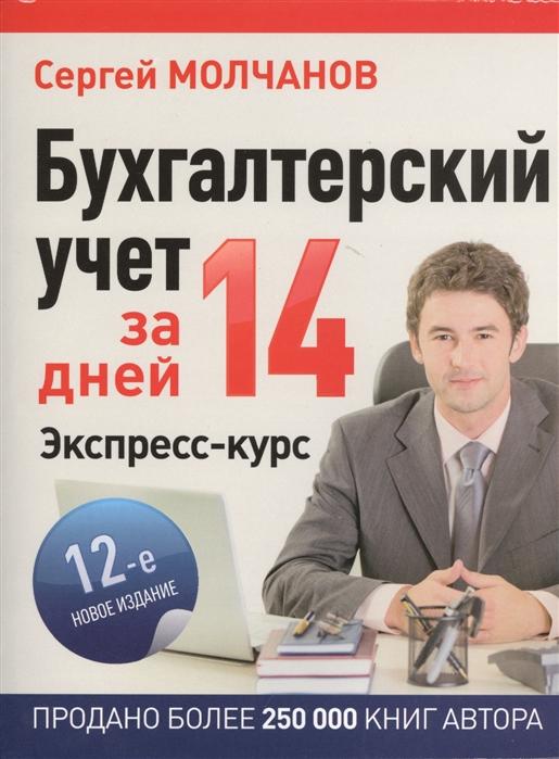 Молчанов С. Бухгалтерский учет за 14 дней Экспресс-курс 12-е новое издание цена