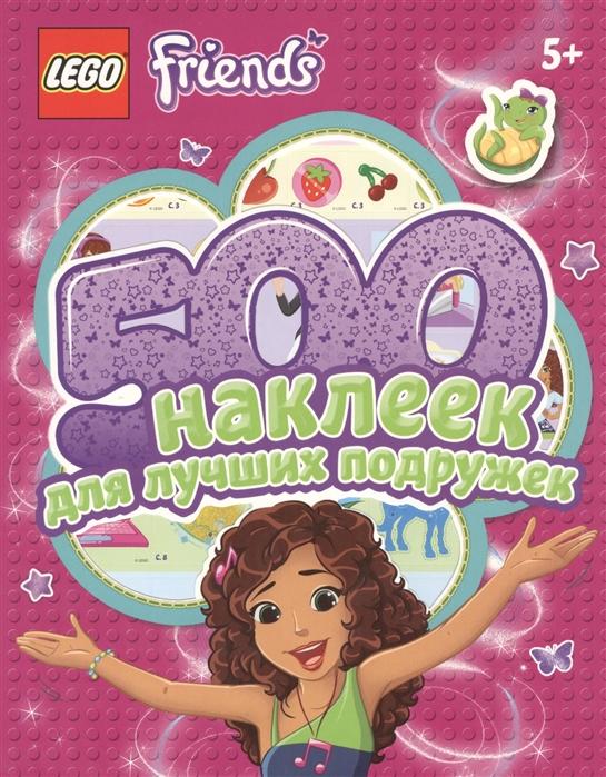 Купить 500 наклеек для лучших подружек, Эксмо, Книги с наклейками