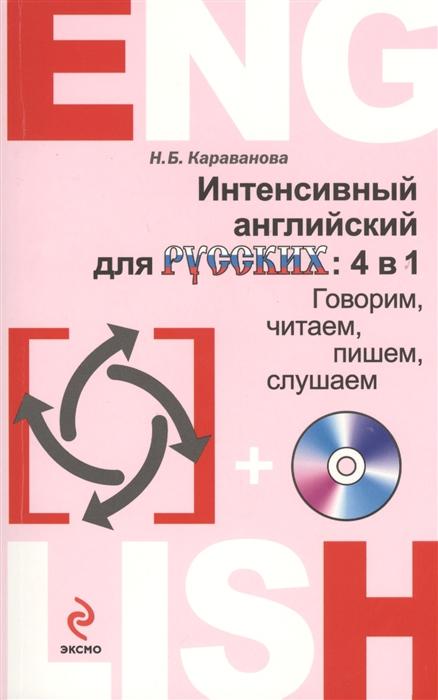 Караванова Н. Интенсивный английский для русских 4 в 1 Говорим читаем пишем слушаем CD цена