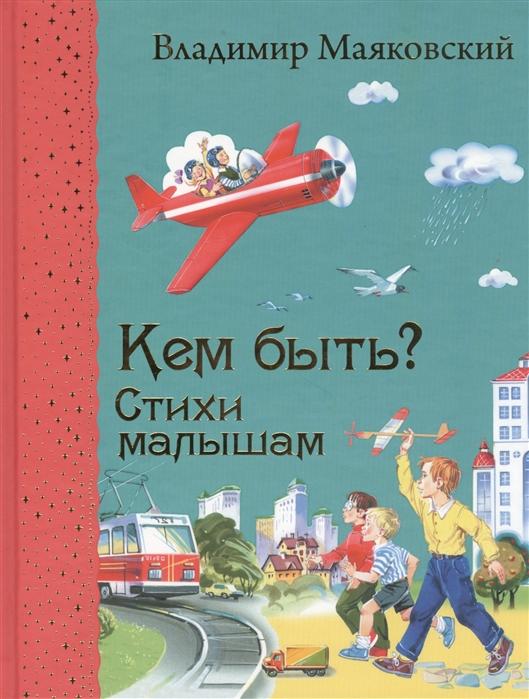 Маяковский В. Кем быть Стихи малышам