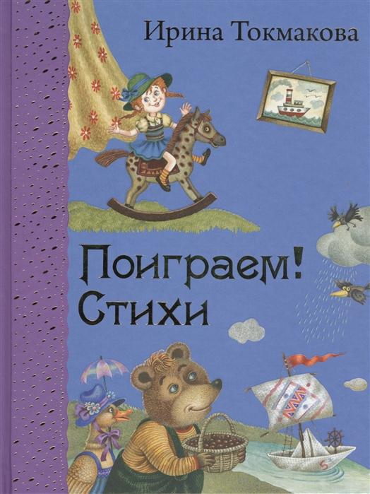 Токмакова И. Поиграем Стихи недорого
