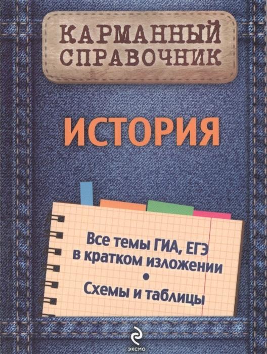 цены на Головко А. История  в интернет-магазинах