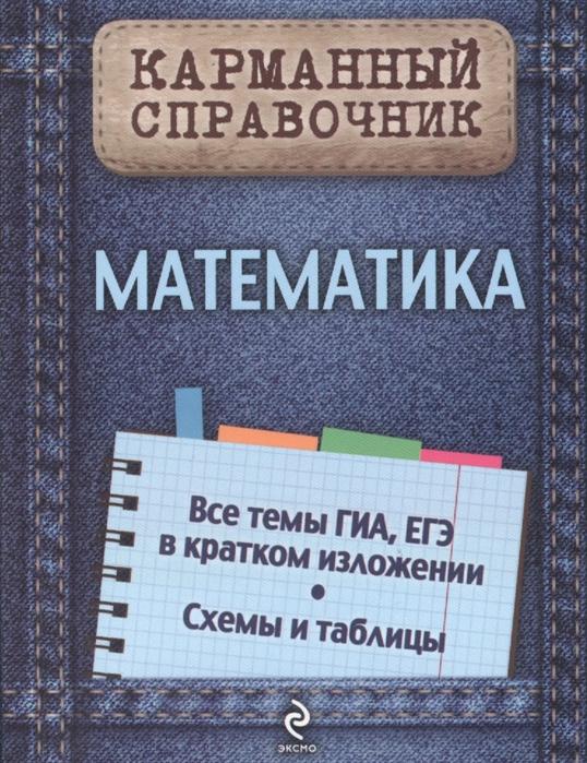 цены на Вербицкий В. Математика  в интернет-магазинах