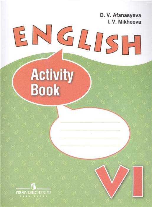 Английский язык VI класс Рабочая тетрадь Учебное пособие для общеобразовательных организаций и школ с углубленным изучением английского языка