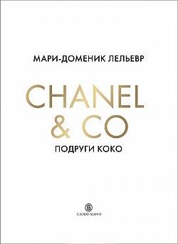 Лельевр М.-Д. Chanel Co Подруги Коко Замечательные женщины в жизни великой Мадемуазель