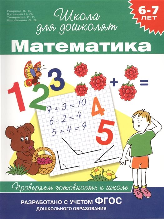 Гаврина С., Кутявина Н., Топоркова И., Щербинина С. Математика Проверяем готовность к школе бахурова е проверяем готовность ребенка к школе