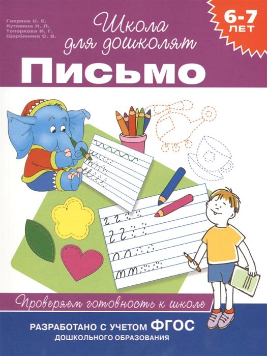 Гаврина С., Кутявина Н., Топоркова И., Щербинина С. Письмо Проверяем готовность к школе