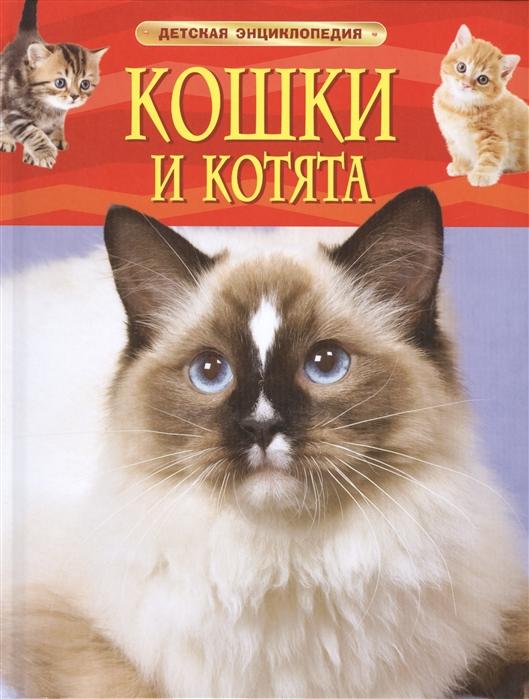 Травина И. (пер.) Кошки и котята паркер с кошки и котята