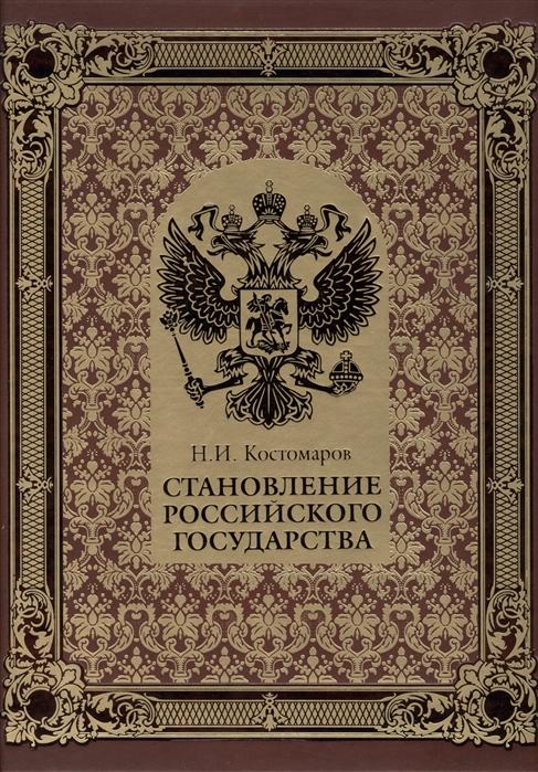 Становление российского государства Русская история в жизнеописаниях ее главнейших деятелей