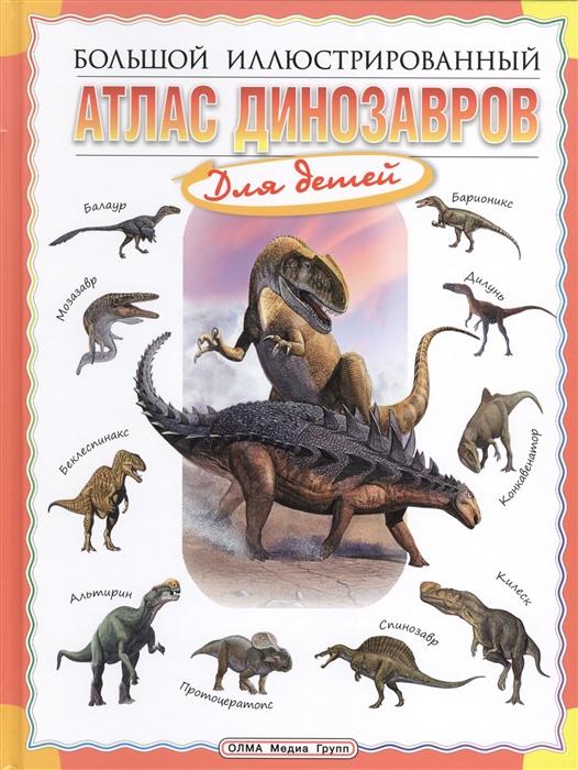 Фото - Габдуллин Р. Большой иллюстрированный атлас динозавров Для детей дэвидсон сузанна большой атлас динозавров