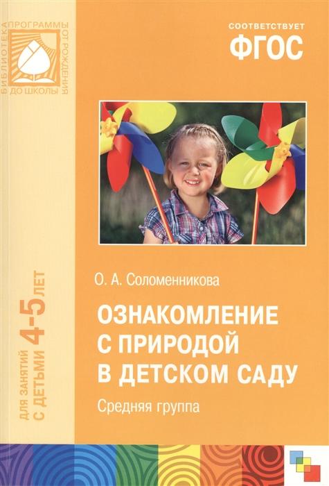Соломенникова О. Ознакомление с природой в детском саду Средняя группа