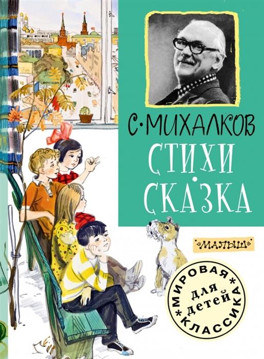 Михалков С. С Михалков Стихи Сказка цена в Москве и Питере