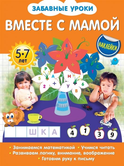 Обозная О Вместе с мамой