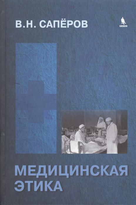 Саперов В. Медицинская этика Учебное пособие для студентов саперов в медицинская этика учебное пособие для студентов