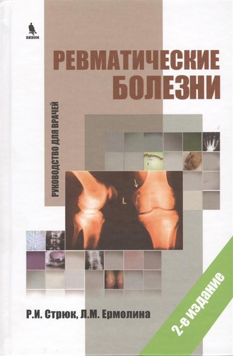 Стрюк Р., Ермолина Л., Ревматические болезни Руководство для врачей 2-е издание цена