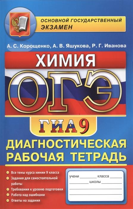 Корощенко А., Яшукова А., Иванова Р. Химия Диагностическая рабочая тетрадь 9 класс