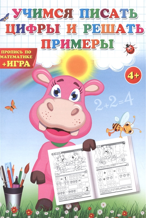 Учимся писать цифры и решать примеры Пропись по математике бакунева н учимся думать пропись тетрадь с наклейками