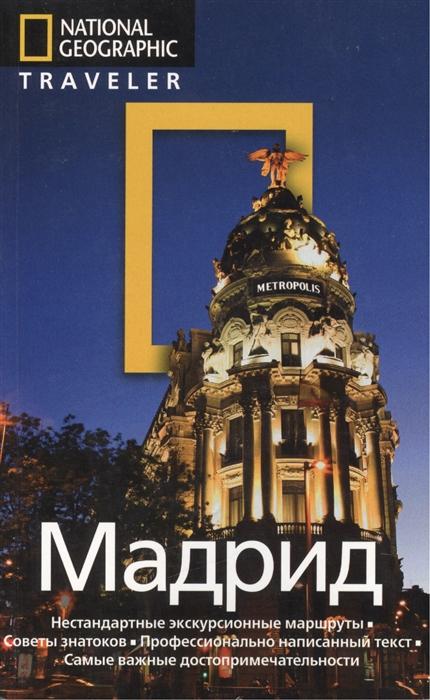Беннет А. Мадрид бабин а мадрид музей тиссен борнемиса