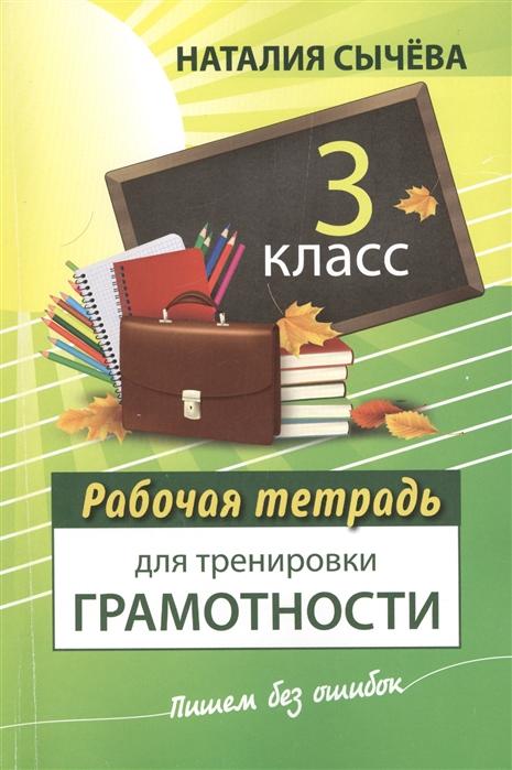 Рабочая тетрадь для тренировки грамотности 3 класс