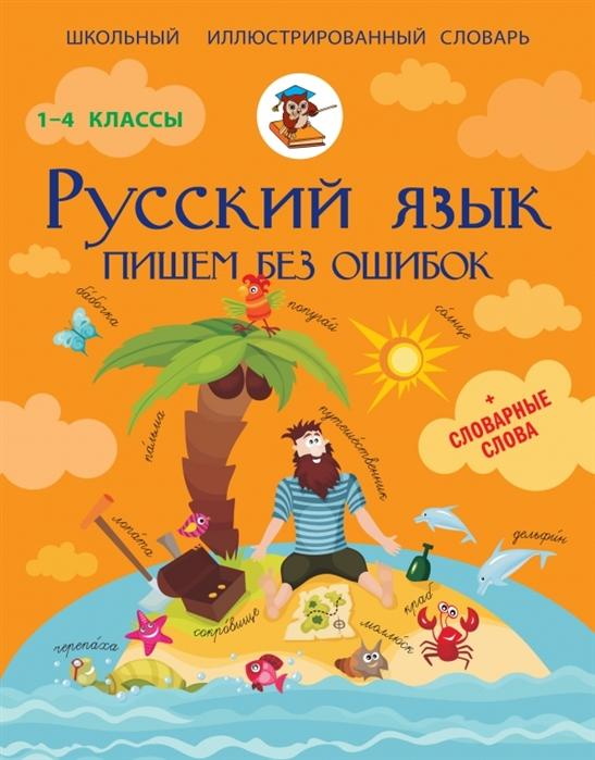 Все правила русского языка для школьников Русский язык пишем без ошибок