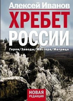 Хребет России