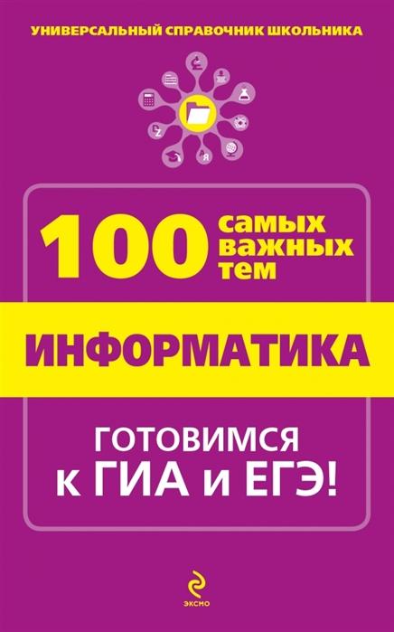 Федосеева А. Информатика федосеева а информатика