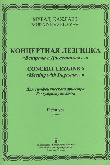 Концертная лезгинка Встреча с Дагестаном Для симфонического оркестра Партитура