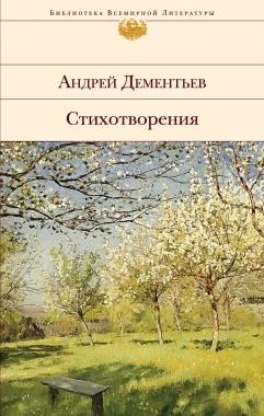 Дементьев А. Андрей Дементьев Стихотворения цены