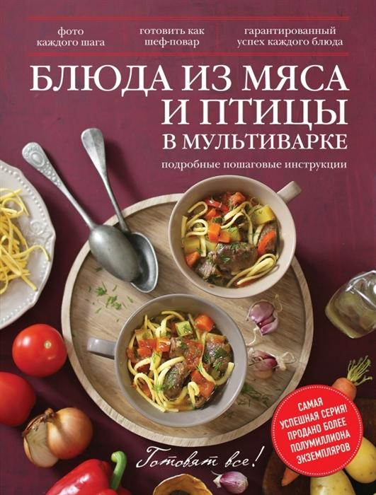Блюда из мяса и птицы в мультиварке Подробные пошаговые инструкции