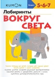 Потапова А. (отв.ред.) Лабиринты Вокруг света 5-6-7