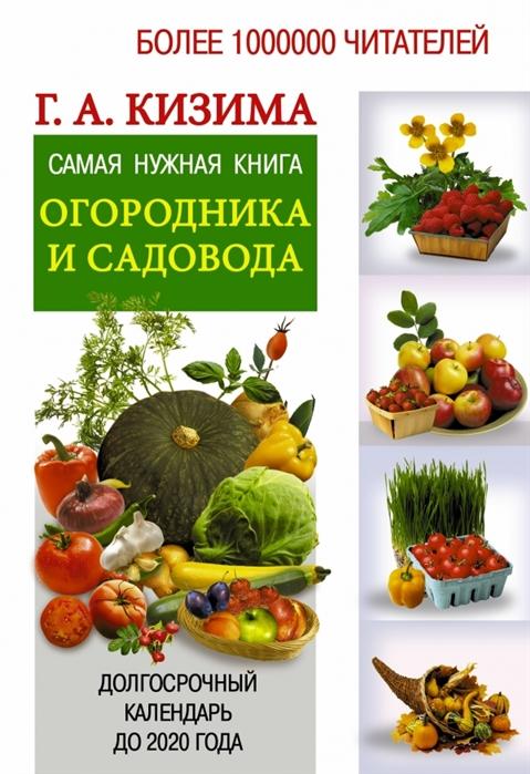 Самая нужная книга огородника и садовода Долгосрочный календарь до 2020 года