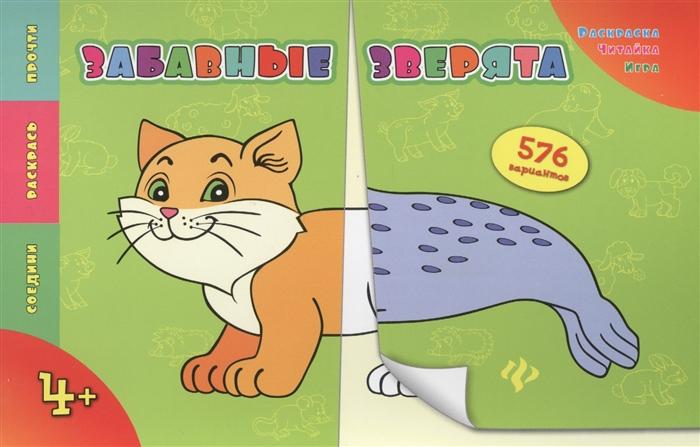 Купить Забавные зверята 4, Феникс, Книги - игрушки