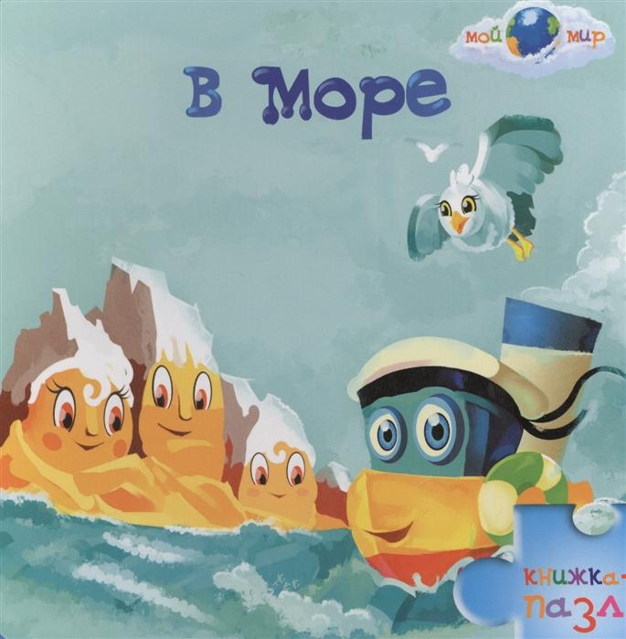 В море Книжка-пазл