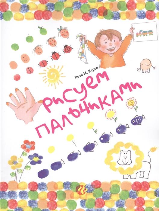 Курто Р. Рисуем пальчиками
