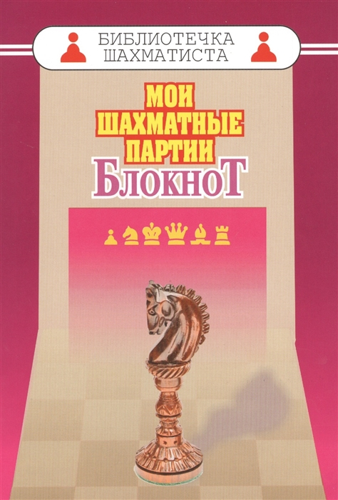 все цены на Аманназаров М. Мои шахматные партии Блокнот онлайн