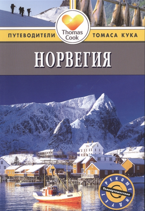 Росс З. Норвегия Путеводитель 2-е издание переработанное и дополненное